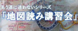 地図読み企画2